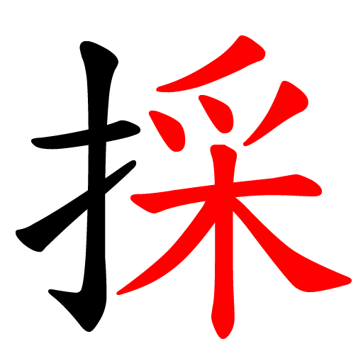 Chinese_character_採_cai3_pick